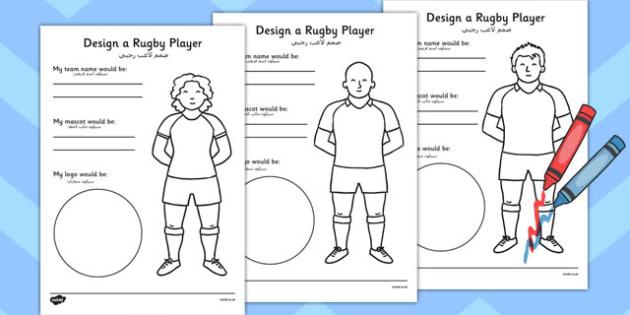 Design a Rugby Player Worksheet Arabic Translation - arabic