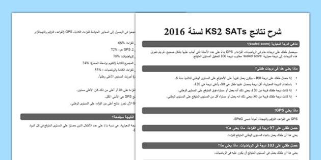 دليل الأباء لشرح نتائج HS2 SATs لسنة 2016