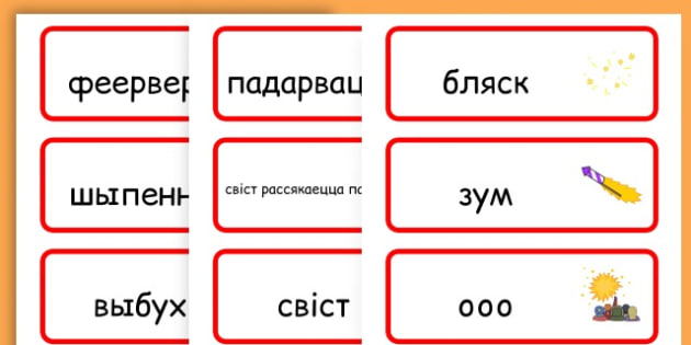 Chinese New Year Onomatopoeia Word Cards - australia, word cards - Belarusian