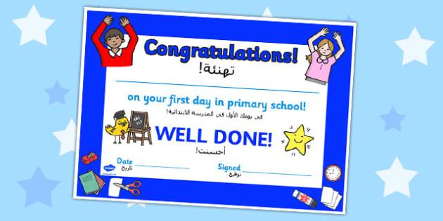First Day Award Certificates Primary School Arabic Translation