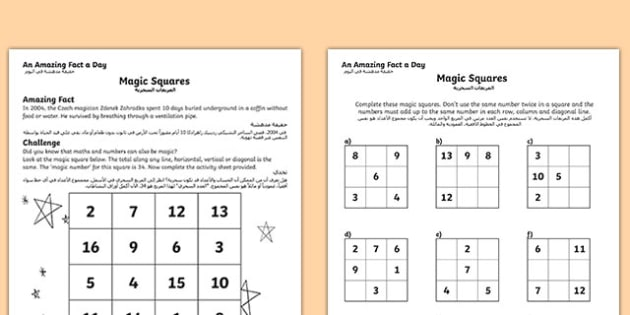 Magic Squares Activity Sheet Arabic Translation - Amazing Fact Of The Day, activity sheets, powerpoint, starter, morning activity, September, magic squares, number, worksheet