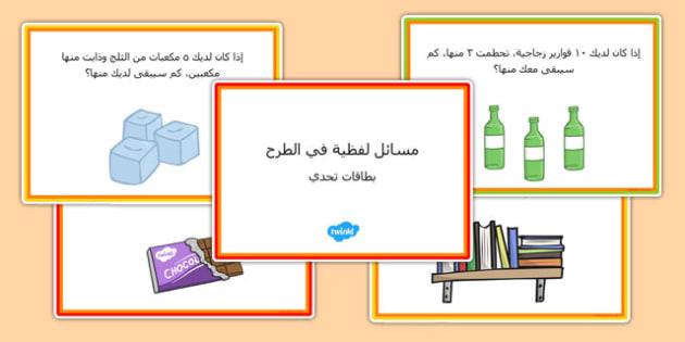 بطاقات تحدي مسائل لفظية في الطرح - حساب، الطرح، وسائل تعليمية