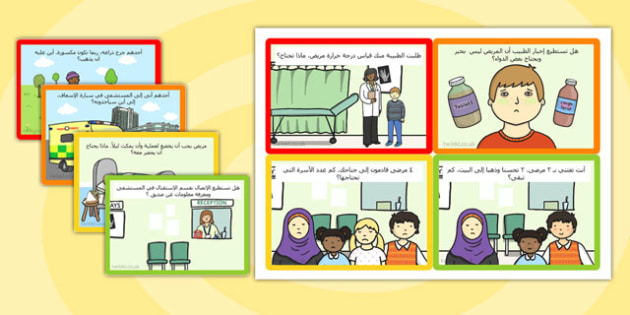 Airport Role Play Challenge Cards Arabic Translation - arabic