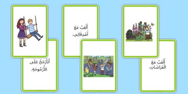 ماذا أفعل في الحديقة - وسائل تعليمية، موارد تعليمية، الحديقة
