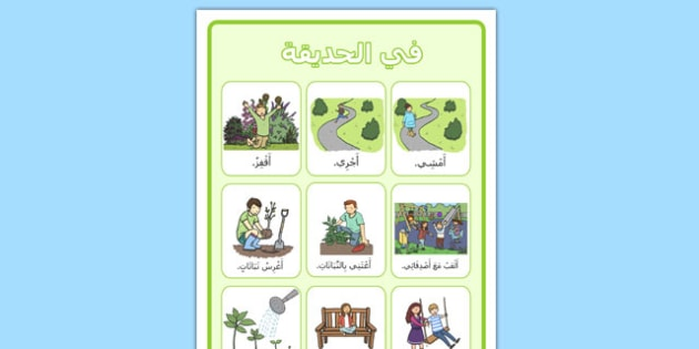 What I Do in the Garden Display Poster Arabic - arabic, what, do, garden, display poster, display