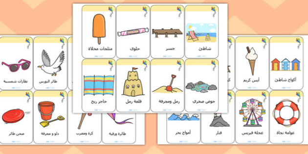 بطاقات تعليمية عن شاطئ البحر عربي