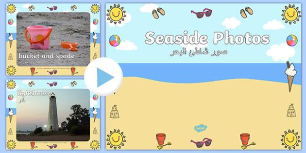 بوربوينت عرض صور شاطئ البحر