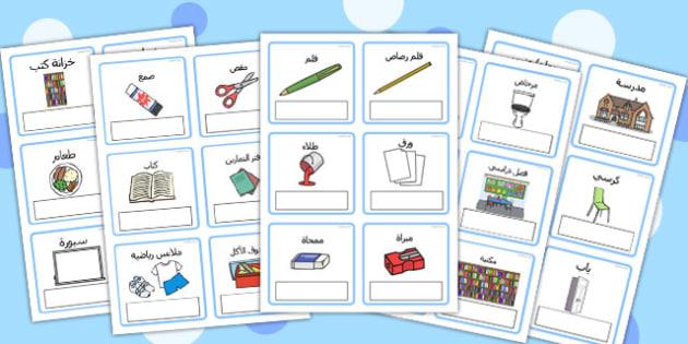 بطاقات قابلة للكتابة للأشياء اليومية في المدرسة عربي