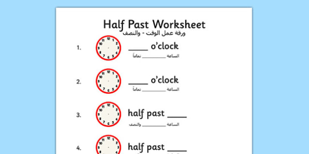 Half Past Worksheet Arabic Translation - arabic, half past, worksheet, half, past, time