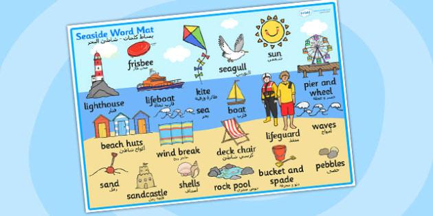 بساط كلمات عن نمط شاطئ البحر إنجليزي عربي