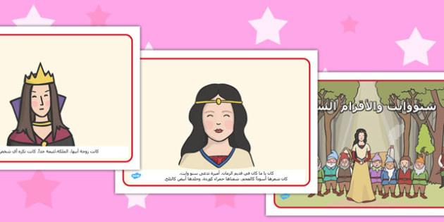 تسلسل قصة سنووايت والأقزام السبعة عربي