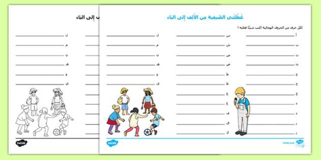 A Z My Summer Holiday Writing Frame Arabic-Arabic