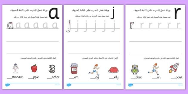 أوراق عمل التمرن على كتابة الحروف - كتابة الحروف
