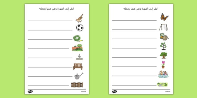 ورقة عمل الحديقة انظر واكتب - وسائل تعليمية، موارد، أوراق عمل