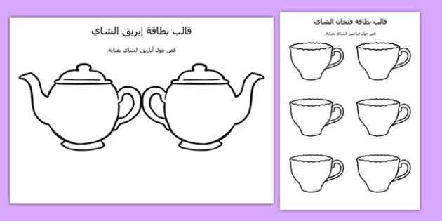 بطاقات إبريق الشاي لعيد الأم - عيد الأم، الأم، بطاقات، تهنئة