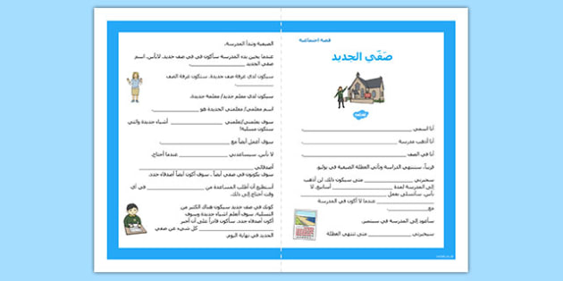 My New Class Social Story Primary Arabic - new class, social, story, SEN, transition, change, moving, ks1, ks2, special educational needs, eal, arabic.
