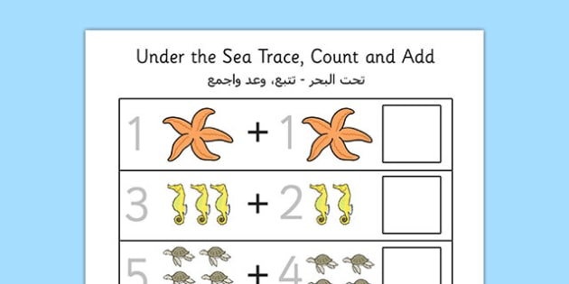 Under the Sea Trace Count and Add Activity Sheet Arabic Translation - counting, tracing, adding, sea, animals, seaside, Arabic, EAL, translated, new starter, bilingual, transalted, translation, worksheet