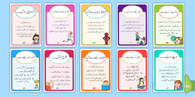 PYP Posters Urdu - urdu, pyp, primary years programme, display, posters