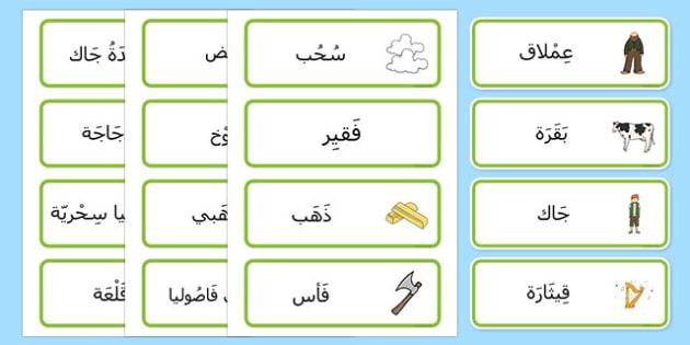 بطاقات مفردات جاك وساق الفاصوليا - قصة ساق الفاصوليا، موارد، عربي