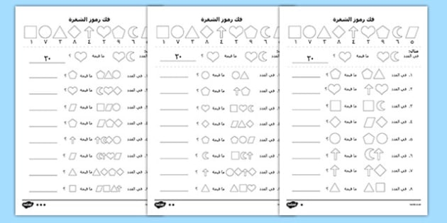 Place Value Code Breaking Activity Sheets Arabic -Place Value, digit, number, value, position, units, ones, tens, hundreds, thousands, reason, justify, predict, deeper thinking, deeper understanding, arabic , worksheet