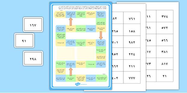 لعبة لوحة القيمة المكاينة - القيمة المنزلية، خانات الأعداد