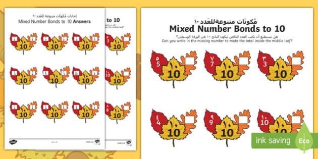 Autumn Leaf Mixed Number Bonds to 10 Activity Sheet Arabic/English