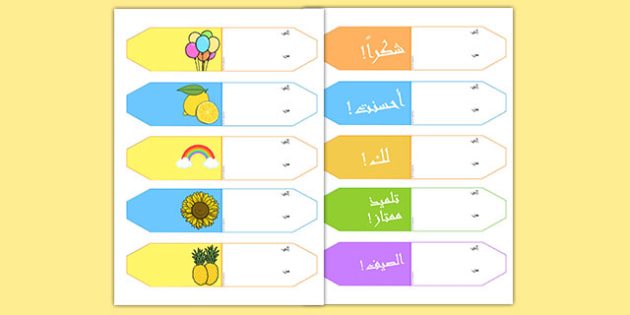 End of Year Gift Tags Arabic - arabic, end of year, editable, poem, gift tags, end of school