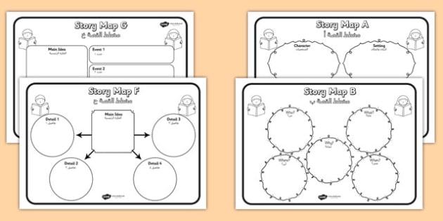 Story Map Worksheets Pack Arabic Translation - arabic, story map, worksheets, story, map