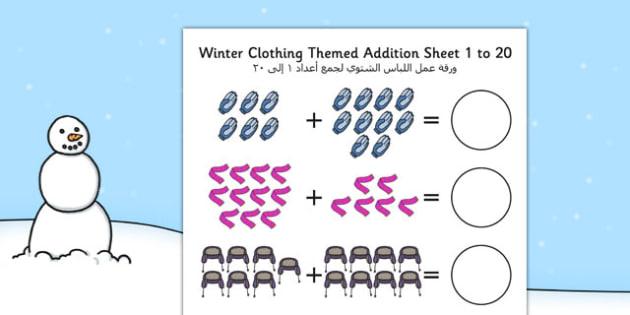 Winter Clothing Themed Addition Sheet 1-20 Arabic Translation - arabic, winter clothing, addition sheet, addition, add, numeracy, maths, 1-20