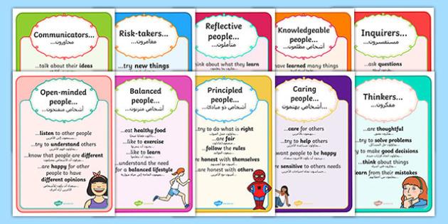 Learner Profile Posters Arabic Translation-Arabic-translation