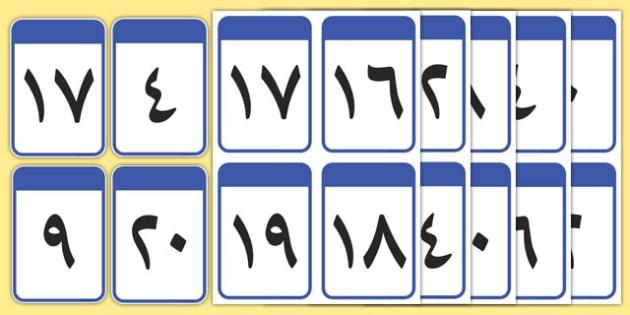 بطاقات الأعداد من 0 - 20