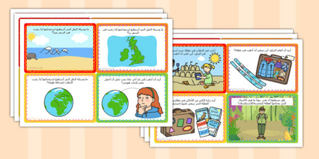 بطاقات تحدي لعب دور وكيل سفريات وسياحة