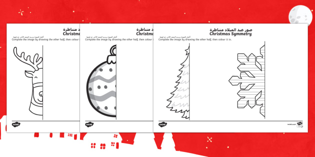 Christmas Themed Symmetrical Activity Sheets English/Arabic - Symmetry, Wales, Christmas, Geometry, christmas symmetrical decorations,
