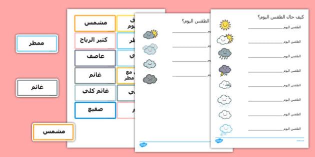 إكمال الجملة عن الطقس اليوم - الطقس، نشاط، وسائل تعليمية