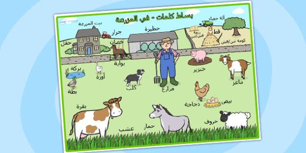بساط كلمات عربية في المزرعة