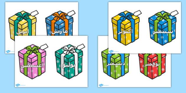 شهرو السنة على هدايا عيد ميلاد - شهور السنة، وسائل تعليمية