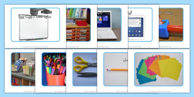 School Objects Photo Pack Urdu - urdu, school objects, photo pack, photo, pack
