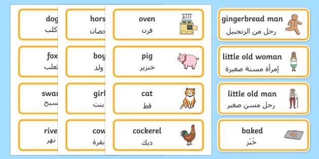 The Gingerbread Man Word Cards Arabic Translation - arabic, gingerbread