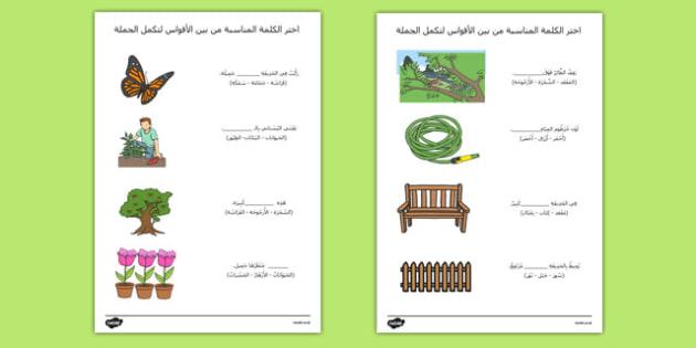 أوراق عمل الحديقة أكمل الجملة - أوراق عمل، الحديقة، وسائل تعليمية