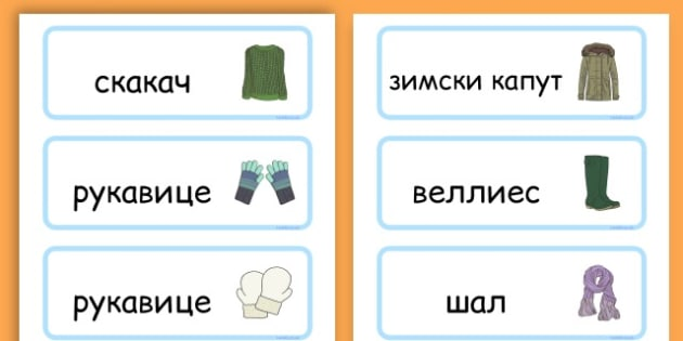 Winter Clothes Word Cards - winter clothes, word cards, winter, clothes - Serbian