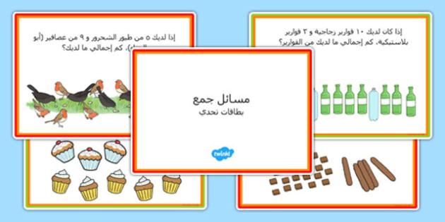 بطاقات تحدي مسائل لفظية في الجمع - حساب، موارد تعليميى، وسائل