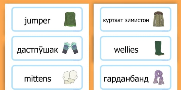Winter Clothes Word Cards - winter clothes, word cards, winter, clothes - Tajik