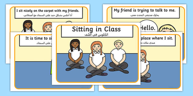 Social Story About Sitting in Class Arabic Translation - arabic, Behaviour management, self-awareness, self-calming, Autism, PSHE, SEN, social situations, social skills, story, stories
