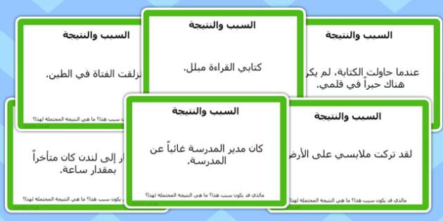 بطاقات مهام القراءة الموجهة السبب والنتيجة - موارد المعلم، عربي