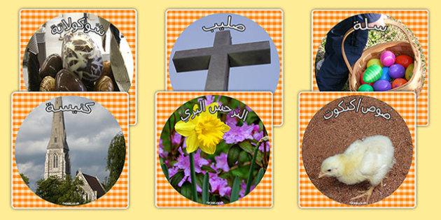 صور عرض لعيد الفصح - عيد الفصح، عيد القيامة، وسائل تعليمية