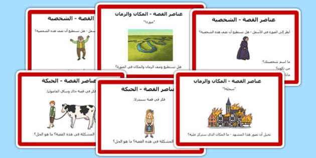 عناصر القصة في بطاقات مهام مهارات القراءة الموجهة - موارد تعلم