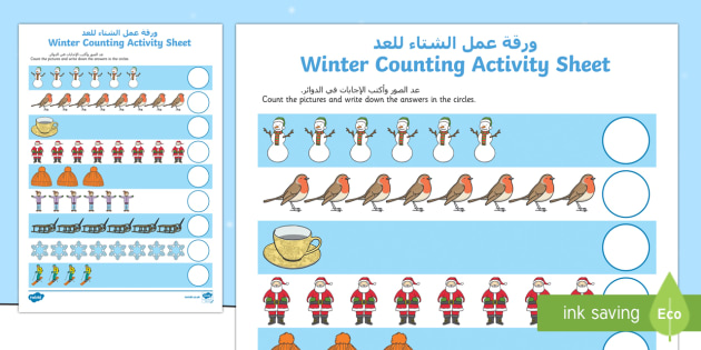 Winter Counting Activity Sheet Arabic/English - My Counting Worksheet (Winter), education, home school, child development, children activities, free