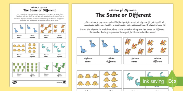 Cute Dinosaur Themed Same or Different Activity Sheet Arabic/English - UAE EYFS Maths General, UAE, EYFS, Maths, General, counting, worksheet, number, same, different, qua