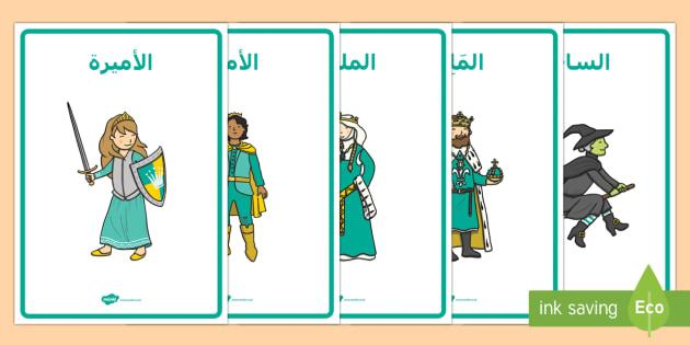 ملصقات شخصيات الحكايات الخيالية  - حكايات، قصص، خرافات، ملصقات، عربي، حائط، شخصيات قصص، ح