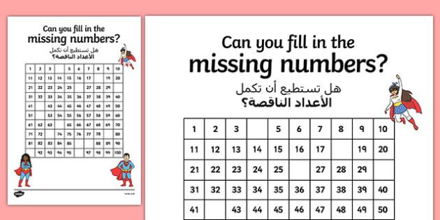 Superhero Themed Missing Numbers 100 Square Activity Sheet Translation Arabic-English, worksheet